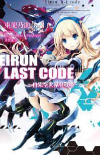 Eirun Last Code~自架空世界至战场~